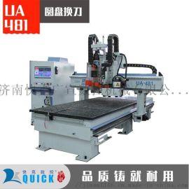 自动换刀加工中心板式家具 济南数控快克UA-481