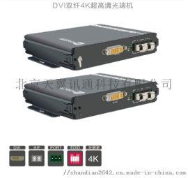 4K双链路DVI HDMI DP高清视频光端机
