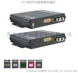 4K雙鏈路DVI HDMI DP高清視頻光端機