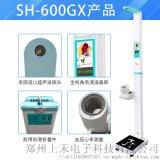 自助身高體重測量體檢機上禾SH-600GX
