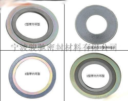 钢制管法兰用非石棉金属缠绕垫片