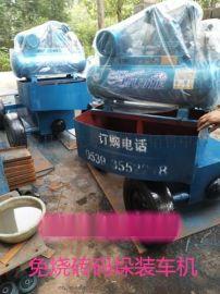 水泥砖装车机生产销售
