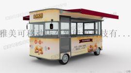 雅美可移动餐车 店车 多功能小吃车 街景店车