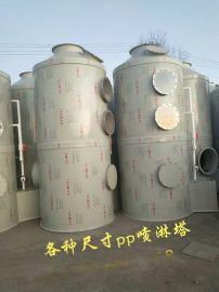 废气处理设备 喷淋塔 废气处理水过滤设备 环保设备