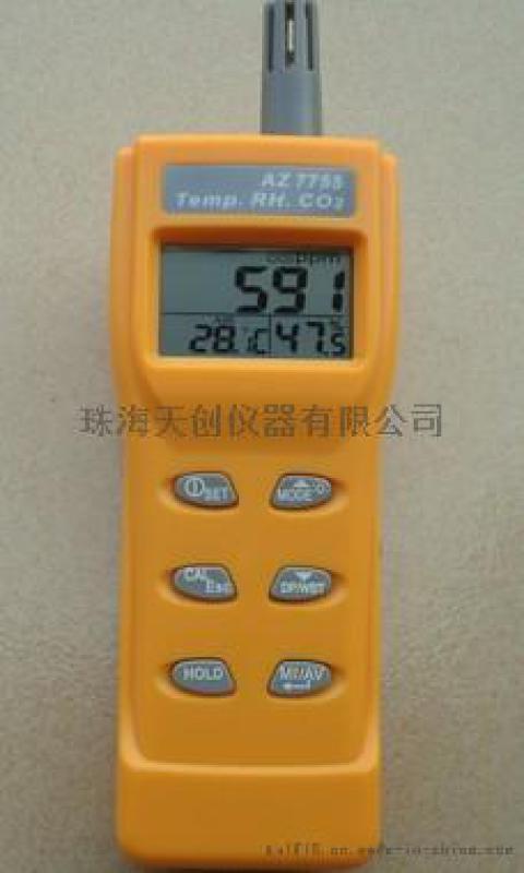 现货热销台湾衡欣AZ7755手持式二氧化碳检测仪