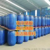 厂家直销销磺酸 洗洁精 洗涤剂原料 油烟清洗剂