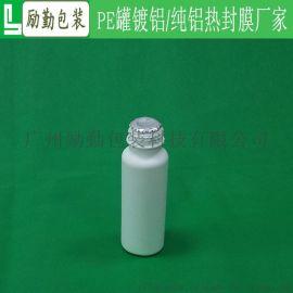 PE胶瓶封口膜 塑料瓶口热封膜 易撕铝膜厂家