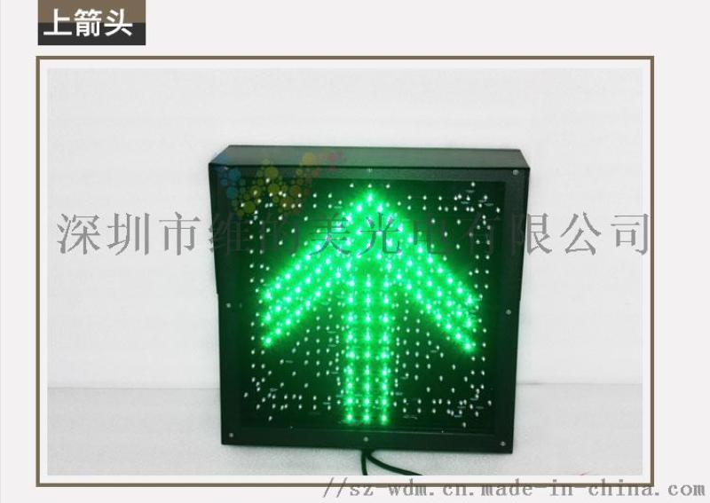 設備指示燈WDM 帶倒計時紅叉綠箭 400型洗車燈