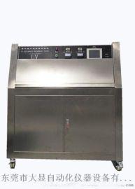 紫外線耐候試驗箱、紫外線加速耐候試驗機
