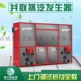 屠宰機械專用蒸汽發生器 全自動鍋爐