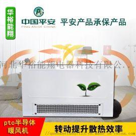 ptc半导体电暖风机家用居浴两用取暖器工业电暖器