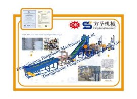 PET瓶片清洗生产线(FS300)