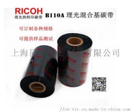 TTR同友碳带厂家定制B110A 理光混合基碳带