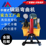 手持式建筑钢筋弯曲机   螺纹钢弯曲机