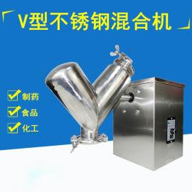 广州德工V2L混合机 V型搅拌机