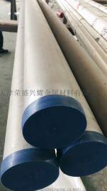 供应太钢254SMO不锈钢管  大口径不锈钢管