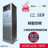 黑盾20KW/恆溫恆溼/380v機房空調