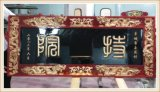 浙江正圆木雕牌匾厂家,寺庙宫殿牌匾雕刻定做厂家