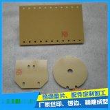 深圳CEM-1加工空白電路板雕刻 絕緣片 廠家單面剛性電路板成型