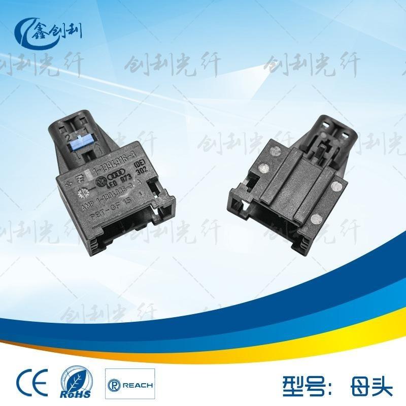 POFXCL/鑫創利汽車功放光纖公母頭迴路環接頭MOST系統光纖音頻頭