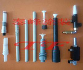 粉末涂装配件,喷粉文氏管,文丘里管,电极喷嘴喷头