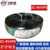 厂家热    双绞护套线ZC-RVVPS2*2*0.5   护套线