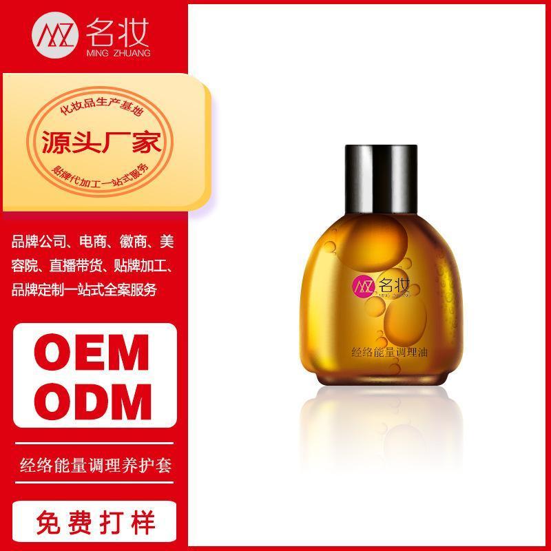 源頭廠家經絡能量調理養護套OEM貼牌加工品牌定製