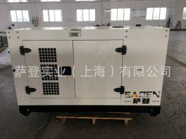 萨登SADEN 12KW静音柴油发电机 三相四线柴油发电机