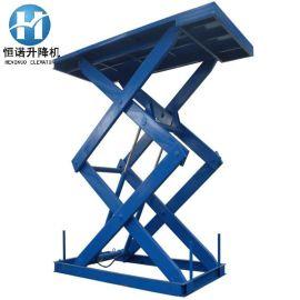 厂家定做 液压固定式升降机 升降货梯 仓库装卸货   终生维护