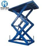 廠家定做 液壓固定式升降機 升降貨梯 倉庫裝卸貨專用 終生維護