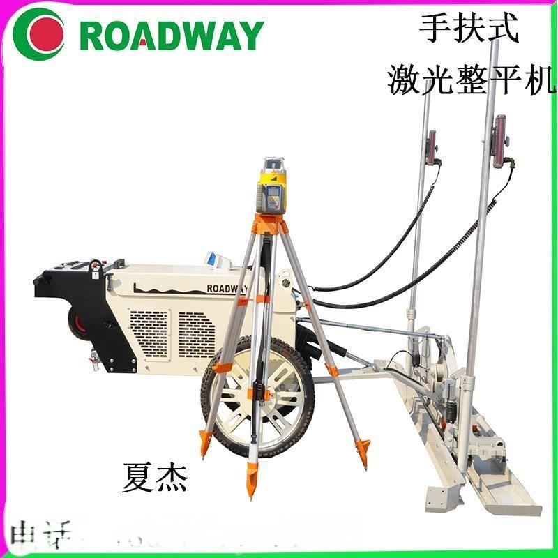 ROADWAY鐳射整平機混凝土整平機RWJP21小機器大動力混凝土鐳射整平機廠家供應鐳射掃描混凝土整平機大連市
