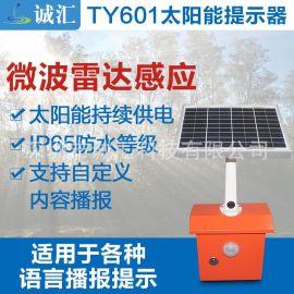 语音提示器定制语音微波感应太阳能户外广播森林防火报警器TY601