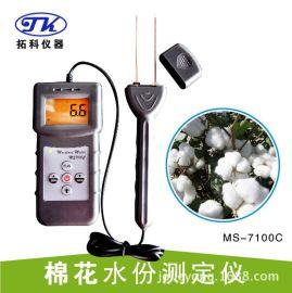 皮棉水分测定仪,筒子纱水分测定仪MS7100C