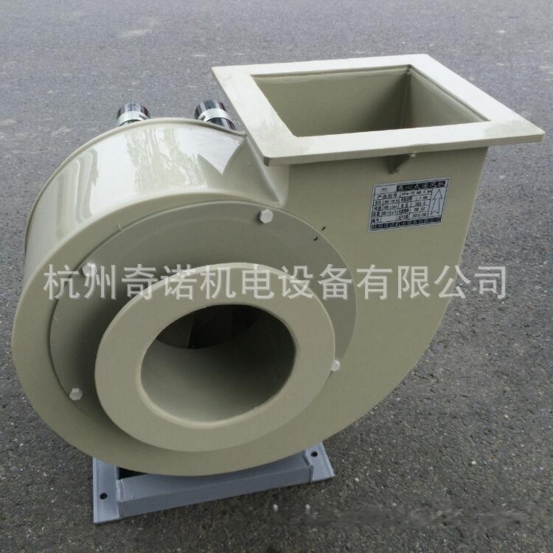 供应PP4-72-3.2A型电镀厂腐蚀气体通风PP塑料防腐离心风机