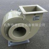 供應PP4-72-3.2A型電鍍廠腐蝕氣體通風PP塑料防腐離心風機