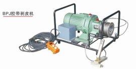 运输胶带剥皮机、 化器、 化机、修补器、输送带 化机、电热式防井下矿用隔爆型修补器
