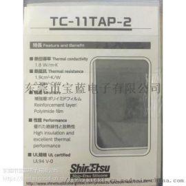提供日本原装进口信越导热硅胶片TC-11TAP-2