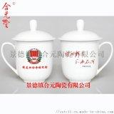 订制国庆节礼品陶瓷茶杯,节庆日礼品杯子