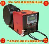 氩弧焊自动送丝机视频 氩弧焊送丝装置 氩弧焊怎么送丝