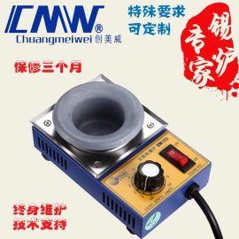 创美威无铅熔锡炉 CM-350纯钛小锡炉 无极调温浸锡机 环保焊锡锅