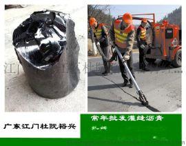 广东优质道路灌封沥青