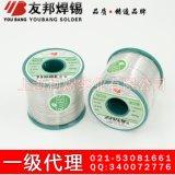 无铅环保焊锡丝SnCu0.7 0.5 0.8 1.0 1.2 1.5 2.0 2.3 2.5 含松香低温