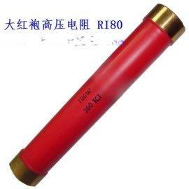 厂家生产玻璃釉高压电阻 大红袍高压电阻器
