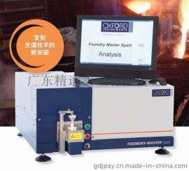 牛津FMX直读光谱仪华南区总代理,广州深圳珠海合金分析金属元素分析仪