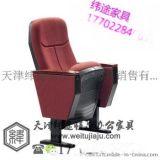 天津市报告厅礼堂椅价格