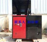 60-150平米小型美观质优价廉水循环采暖炉/燃生物质颗粒节能环保采暖设备/家庭独立使用采暖炉