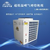 九沐JM-05CDR/B超低温喷气增焓技术空气能热泵机组