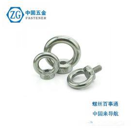 304吊环螺母、不锈钢吊环螺帽、高强度环形螺母、环形螺帽