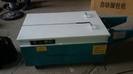 杭州、镇海、宁波半自动打包机(高台、低台)价格