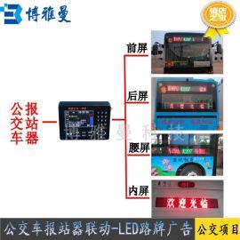 【**】公交车led线路屏GPS报站器公共汽车户外高清led显示屏